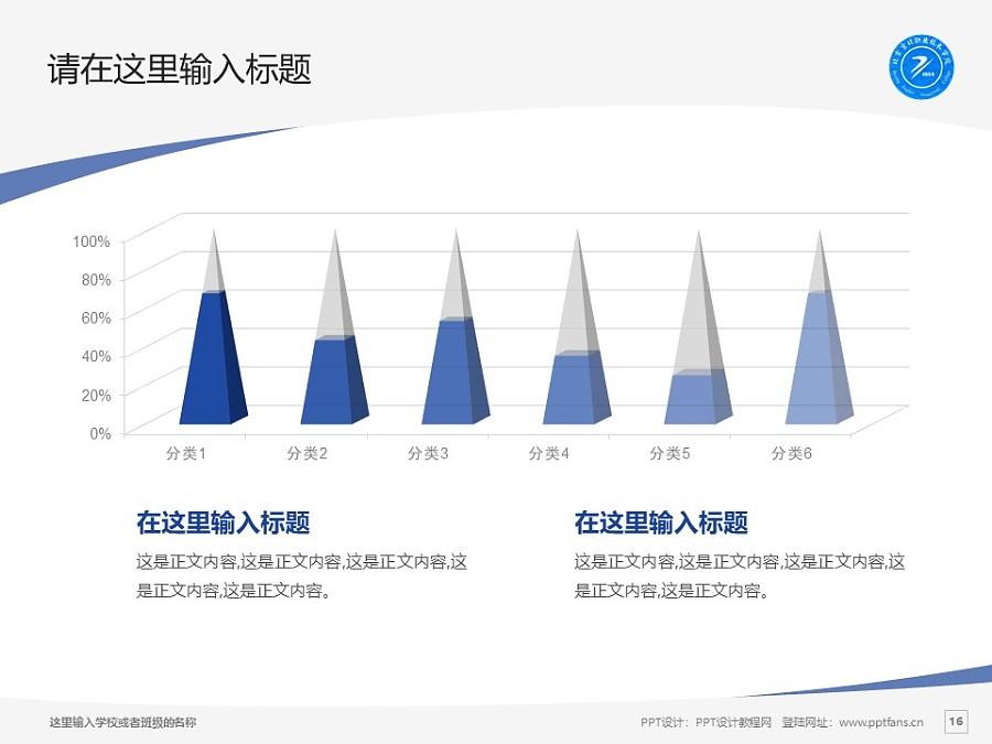 北京京北职业技术学院PPT模板下载_幻灯片预览图16