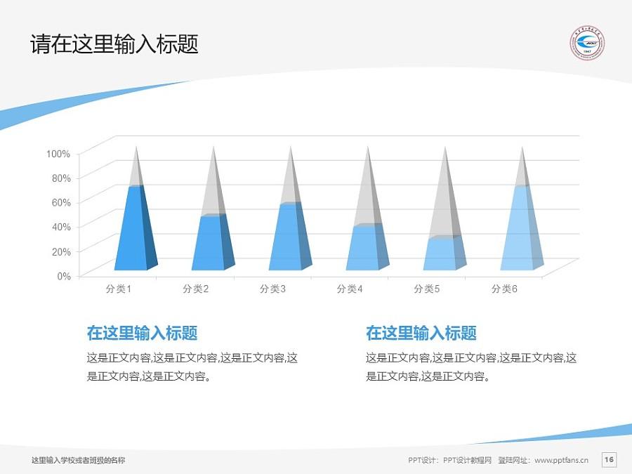 北京电子科技学院PPT模板下载_幻灯片预览图16