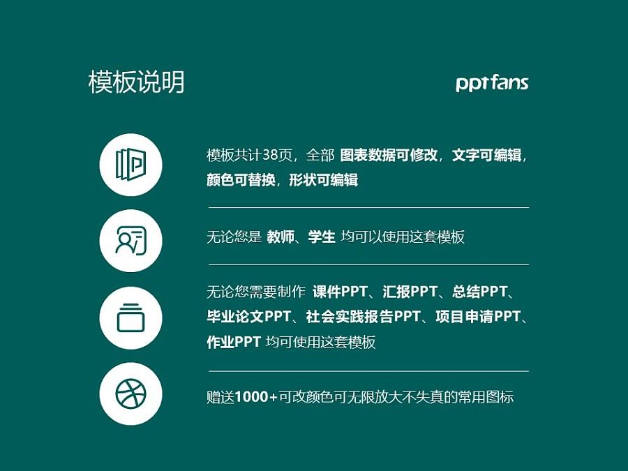 广州科技职业技术学院PPT模板下载_幻灯片预览图2