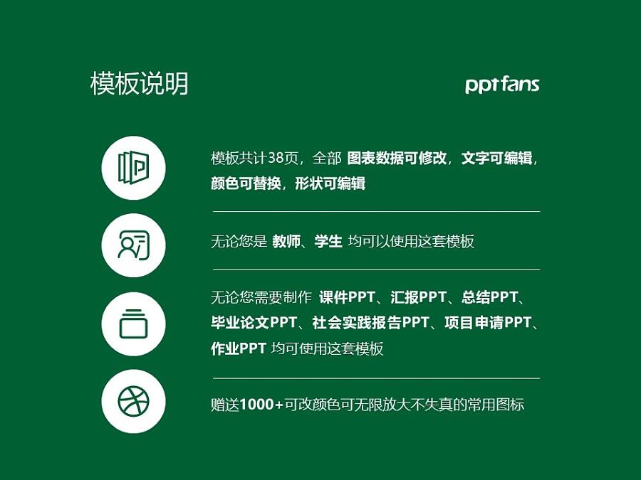 广州工程技术职业学院PPT模板下载_幻灯片预览图2