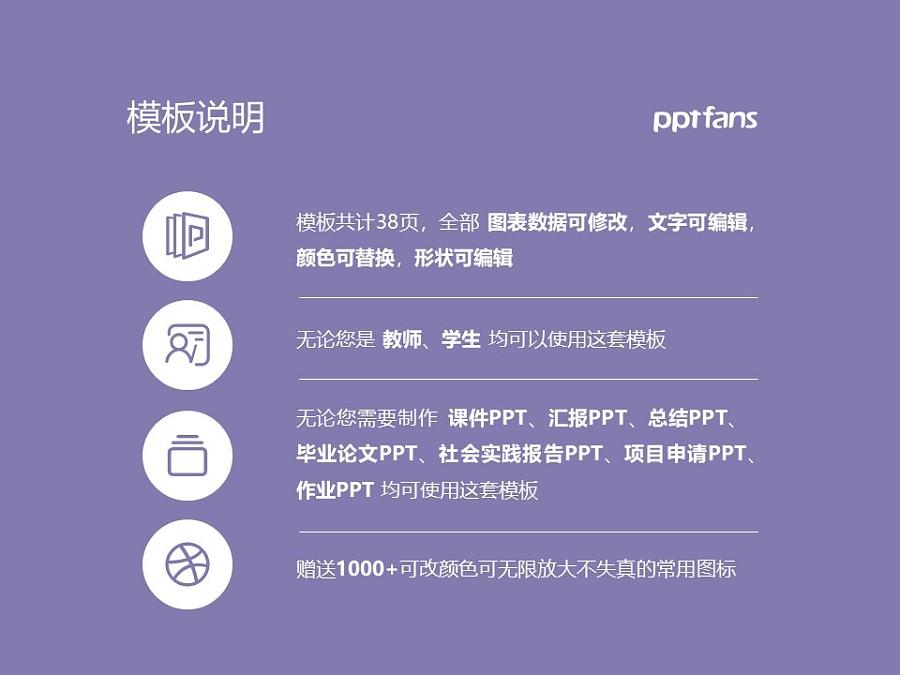 北京经贸职业学院PPT模板下载_幻灯片预览图2