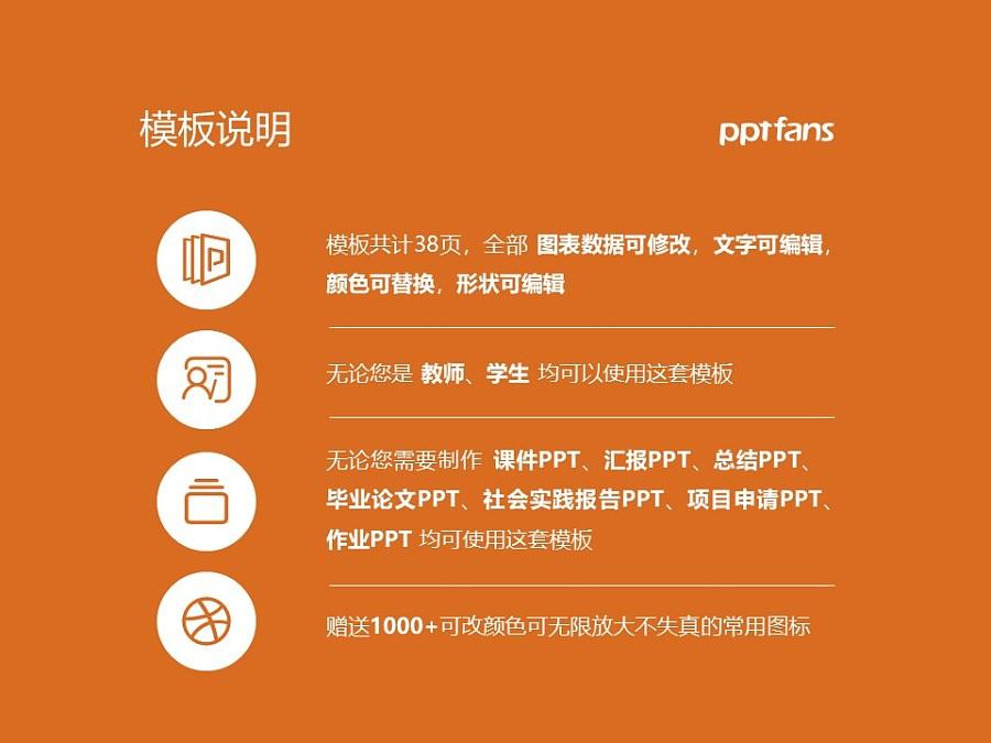 北京交通运输职业学院PPT模板下载_幻灯片预览图2