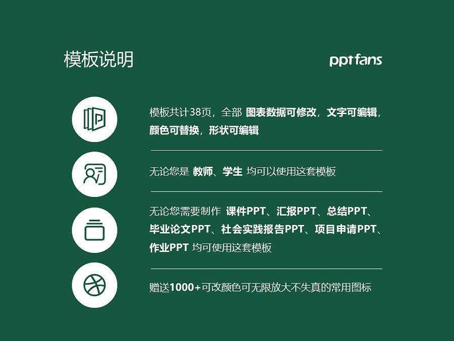 北京林业大学PPT模板下载_幻灯片预览图2
