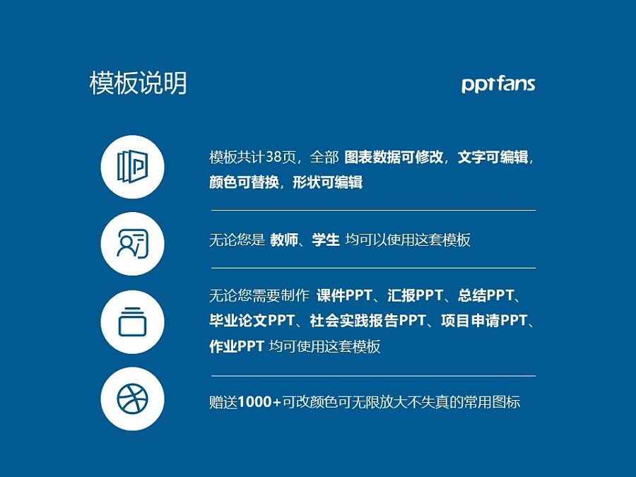 北京科技大学PPT模板下载_幻灯片预览图2