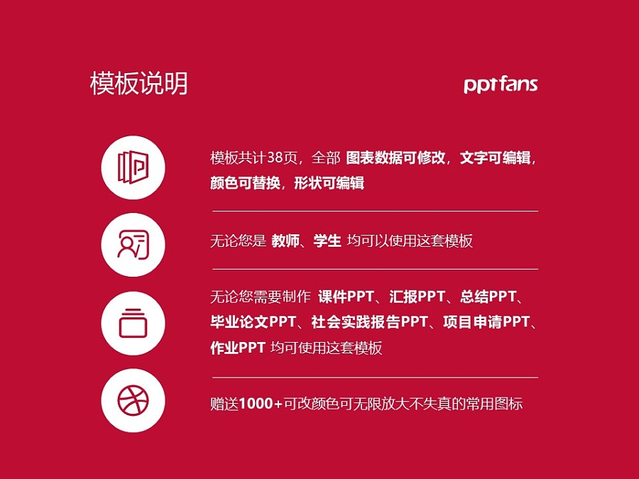 中国人民大学PPT模板下载_幻灯片预览图2