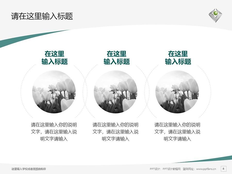 广州科技职业技术学院PPT模板下载_幻灯片预览图8