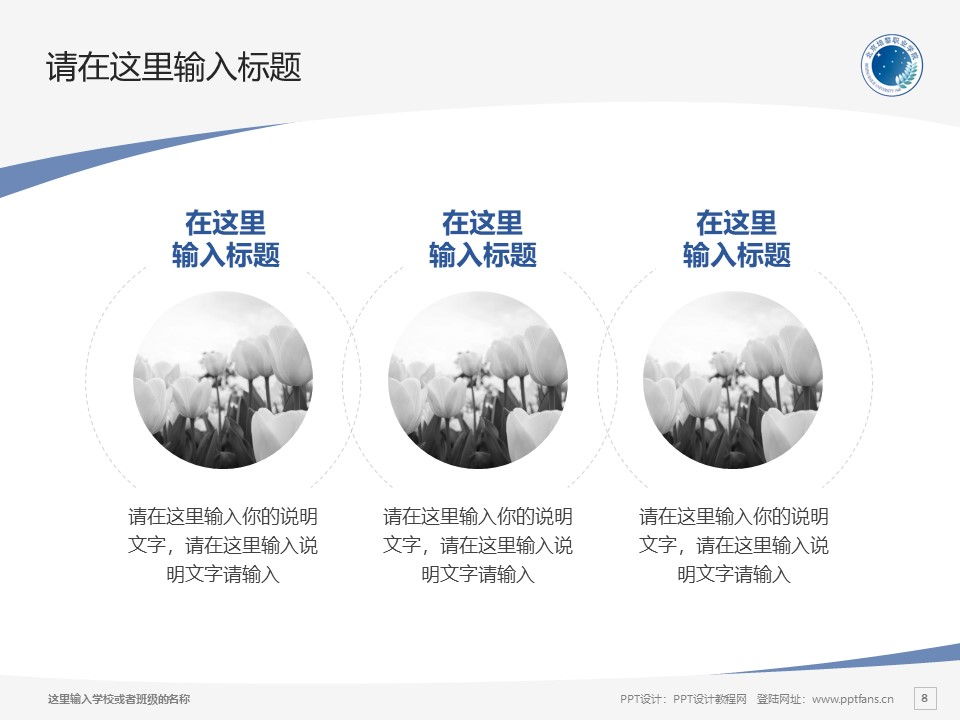北京培黎职业学院PPT模板下载_幻灯片预览图8