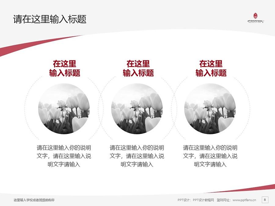 北京戏曲艺术职业学院PPT模板下载_幻灯片预览图8