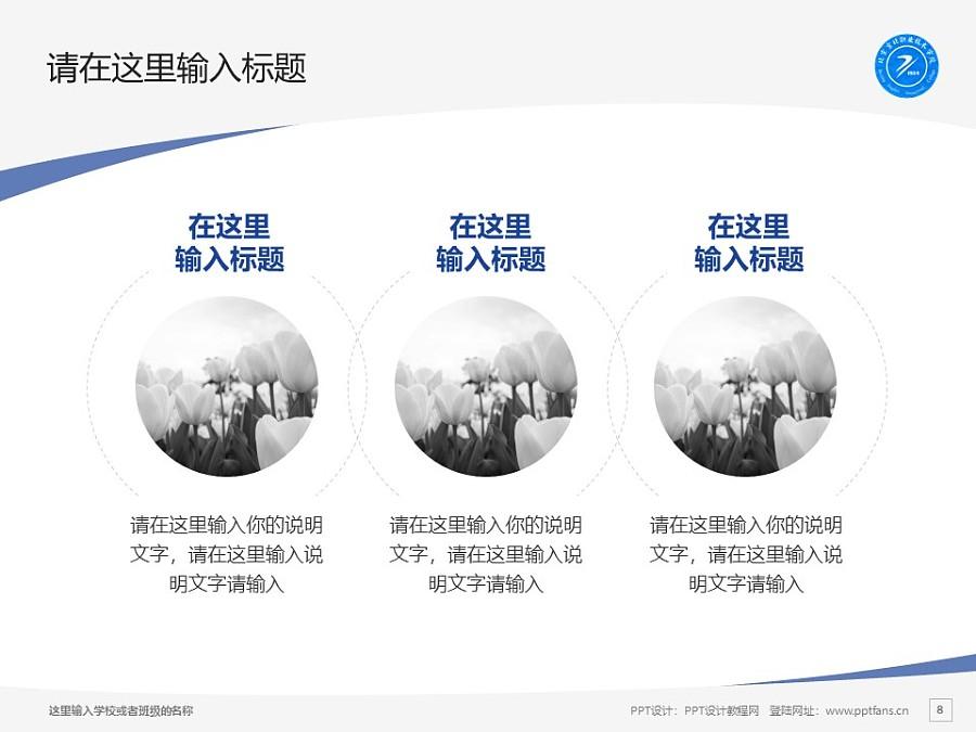 北京京北职业技术学院PPT模板下载_幻灯片预览图8