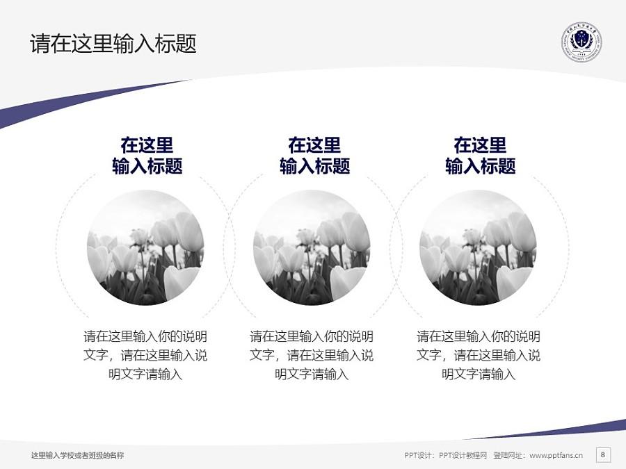 中国人民公安大学PPT模板下载_幻灯片预览图8