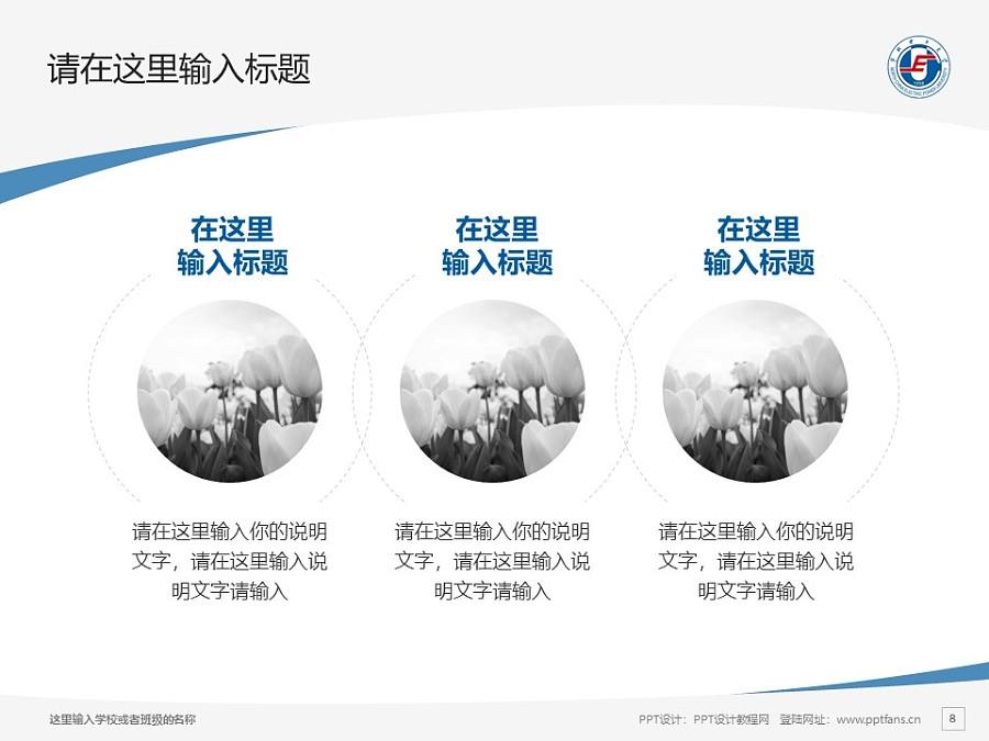 华北电力大学PPT模板下载_幻灯片预览图8