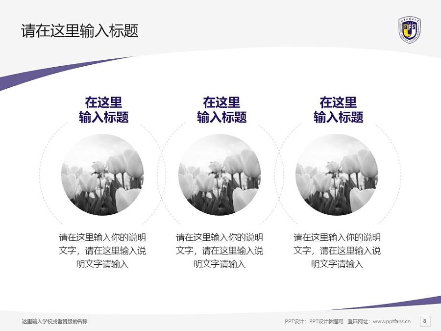 北京外国语大学PPT模板下载_幻灯片预览图8