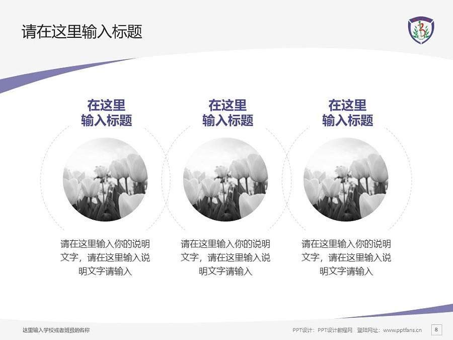 北京中医药大学PPT模板下载_幻灯片预览图8