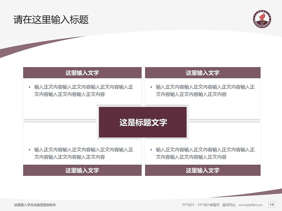 中山火炬职业技术学院PPT模板下载_幻灯片预览图10