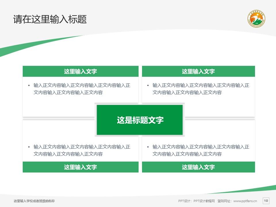 广东科贸职业学院PPT模板下载_幻灯片预览图10