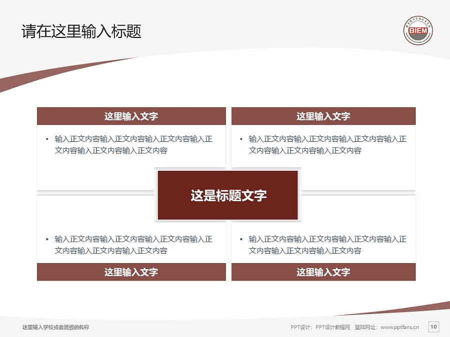 北京经济管理职业学院PPT模板下载_幻灯片预览图10