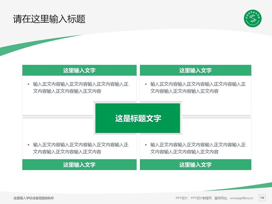 北京体育职业学院PPT模板下载_幻灯片预览图10