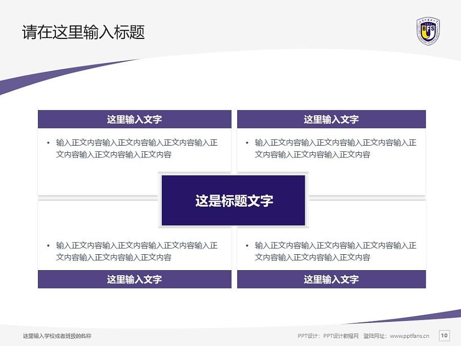 北京外国语大学PPT模板下载_幻灯片预览图10