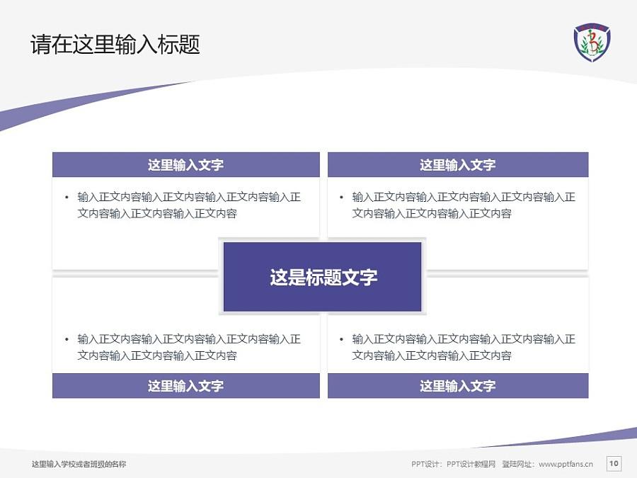 北京中医药大学PPT模板下载_幻灯片预览图10