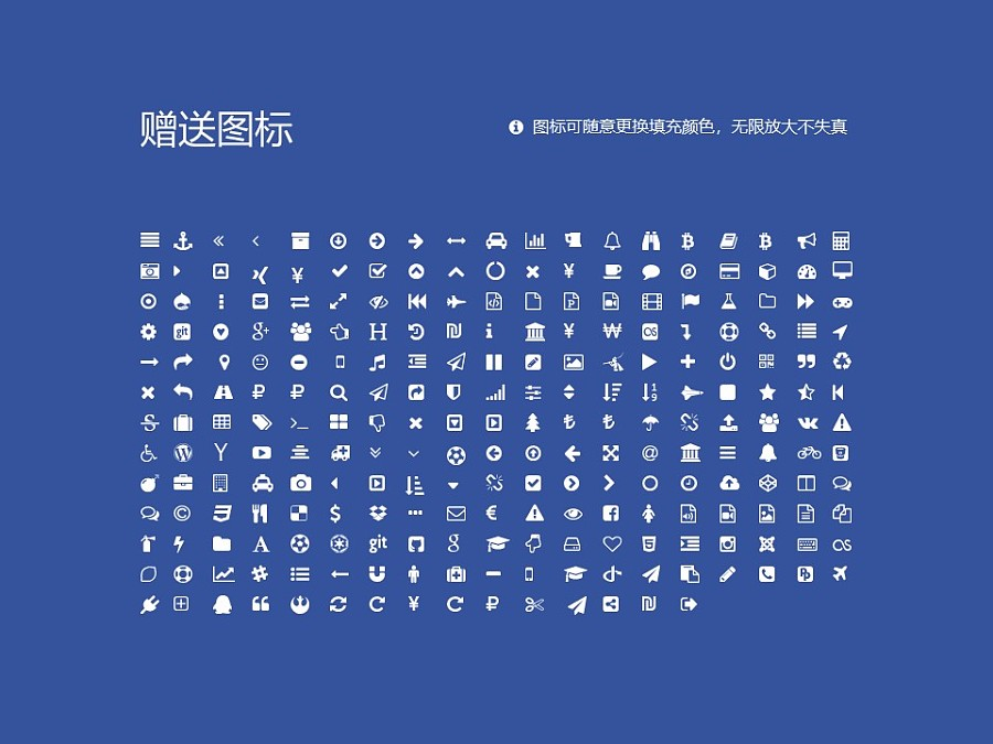 北京现代职业技术学院PPT模板下载_幻灯片预览图34