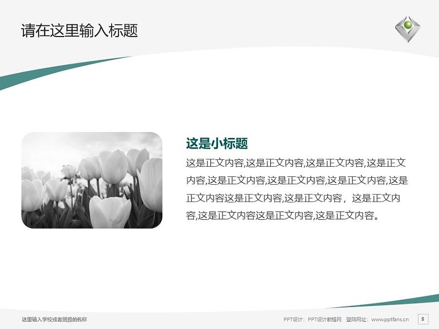 广州科技职业技术学院PPT模板下载_幻灯片预览图5
