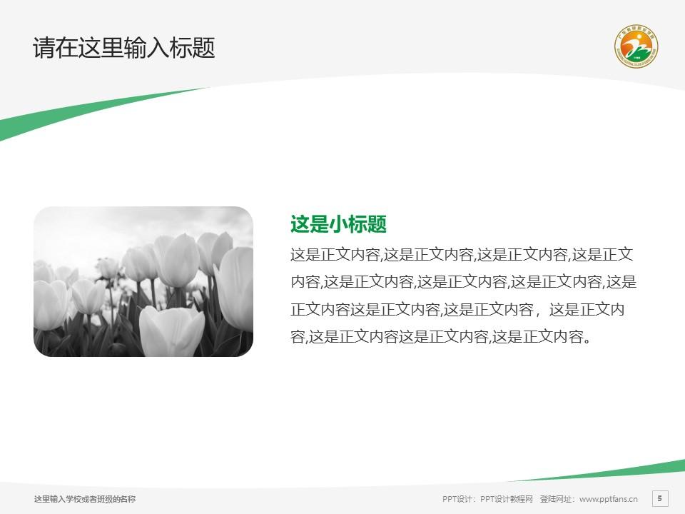 广东科贸职业学院PPT模板下载_幻灯片预览图5