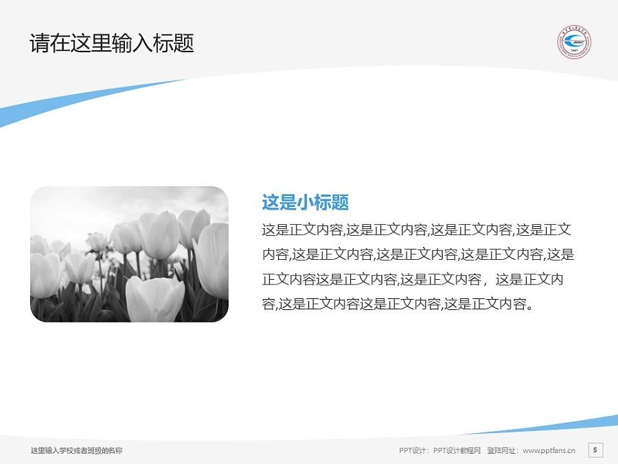 北京电子科技学院PPT模板下载_幻灯片预览图5