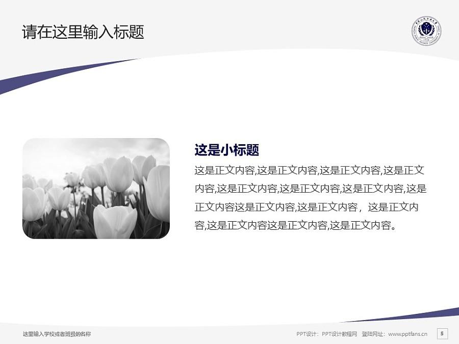 中国人民公安大学PPT模板下载_幻灯片预览图5
