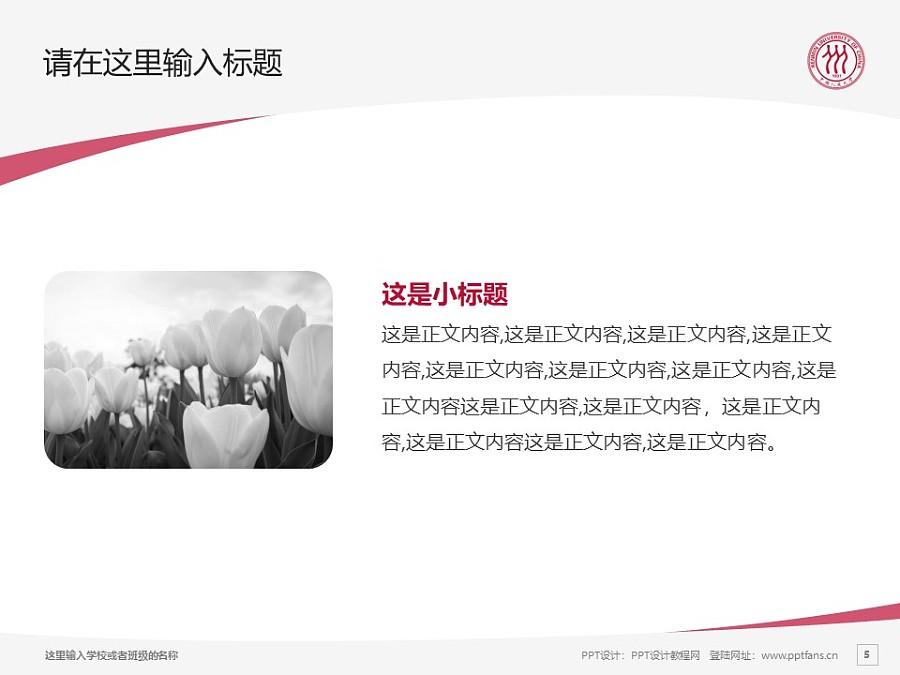 中国人民大学PPT模板下载_幻灯片预览图5