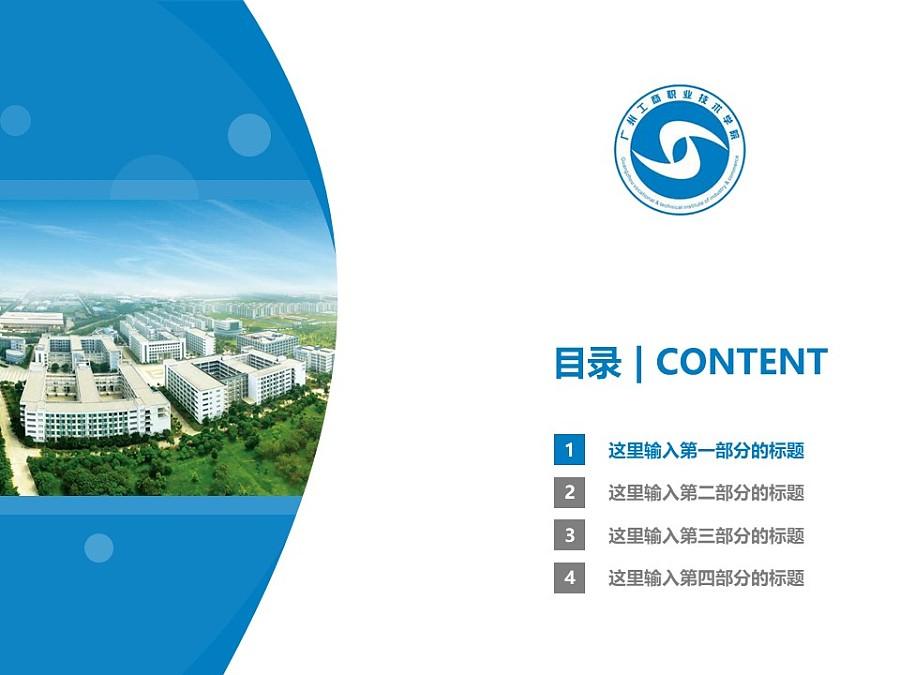 广州工商职业技术学院PPT模板下载_幻灯片预览图3