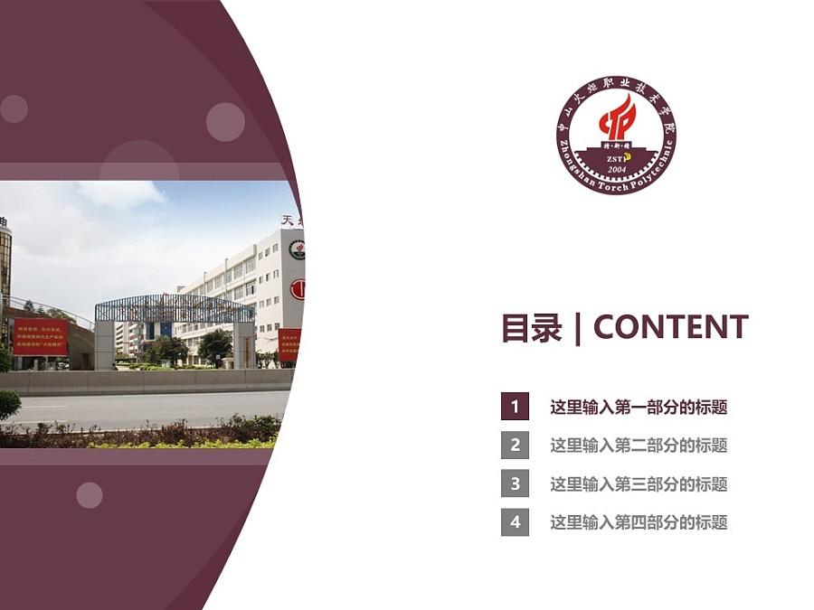 中山火炬职业技术学院PPT模板下载_幻灯片预览图3