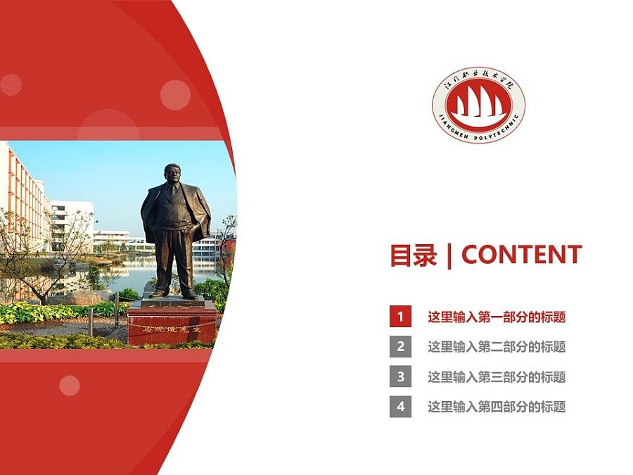 江門職業技術學院PPT模板下載_幻燈片預覽圖3