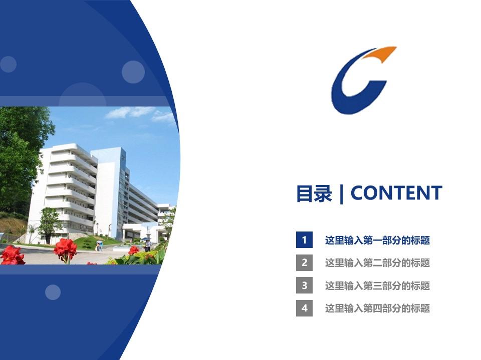 广东松山职业技术学院PPT模板下载_幻灯片预览图3