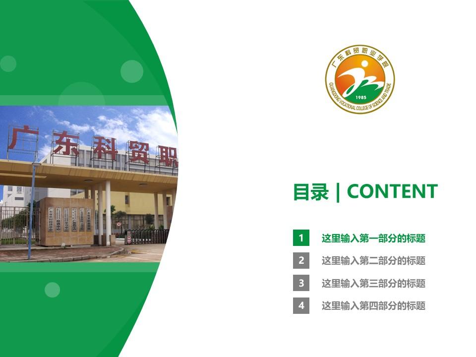 广东科贸职业学院PPT模板下载_幻灯片预览图3