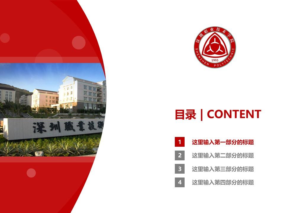 深圳职业技术学院PPT模板下载_幻灯片预览图3