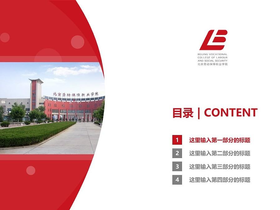 北京劳动保障职业学院PPT模板下载_幻灯片预览图3