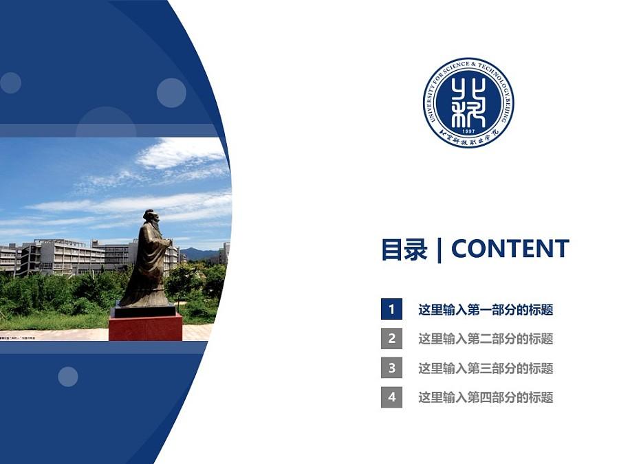 北京科技职业学院PPT模板下载_幻灯片预览图3