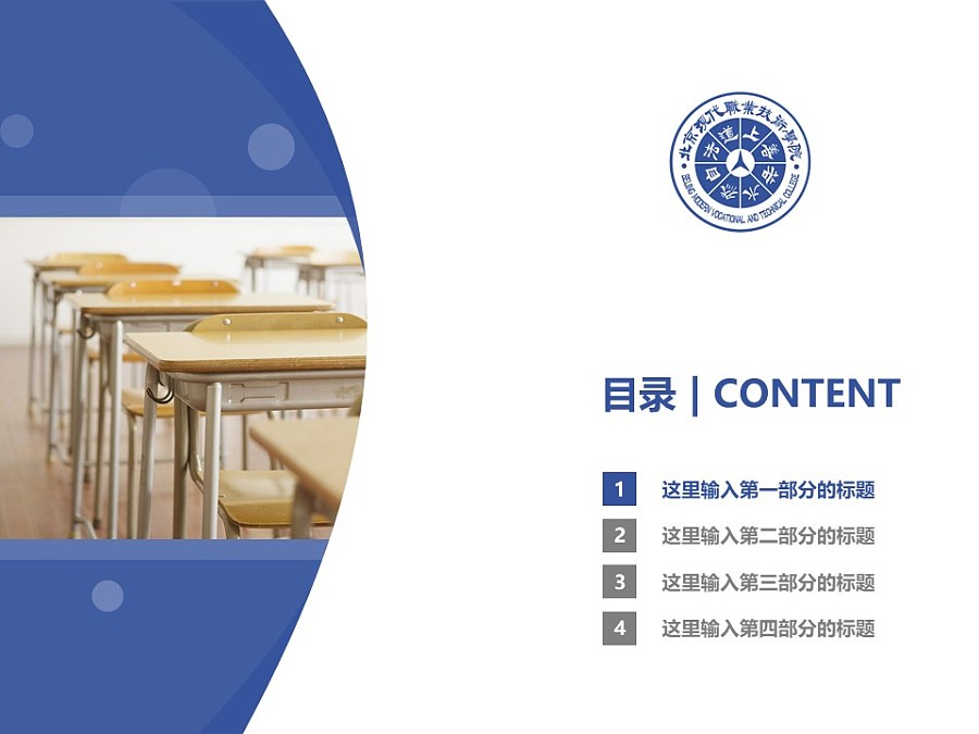 北京现代职业技术学院PPT模板下载_幻灯片预览图3