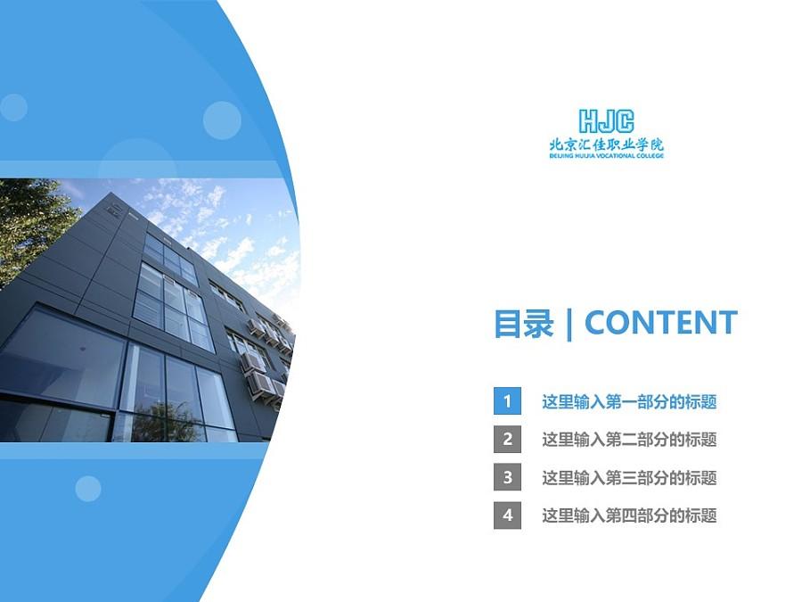 北京汇佳职业学院PPT模板下载_幻灯片预览图3