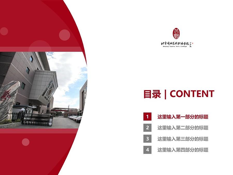 北京戏曲艺术职业学院PPT模板下载_幻灯片预览图3