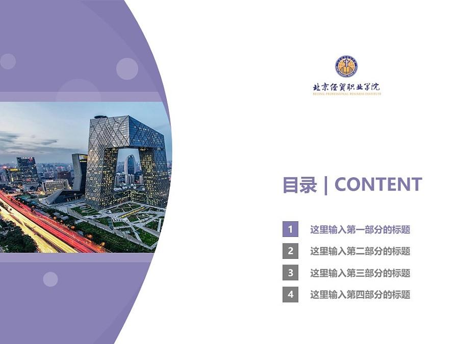 北京经贸职业学院PPT模板下载_幻灯片预览图3