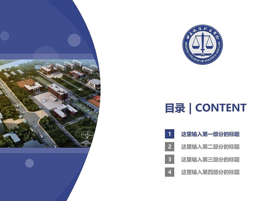 北京政法职业学院PPT模板下载_幻灯片预览图3