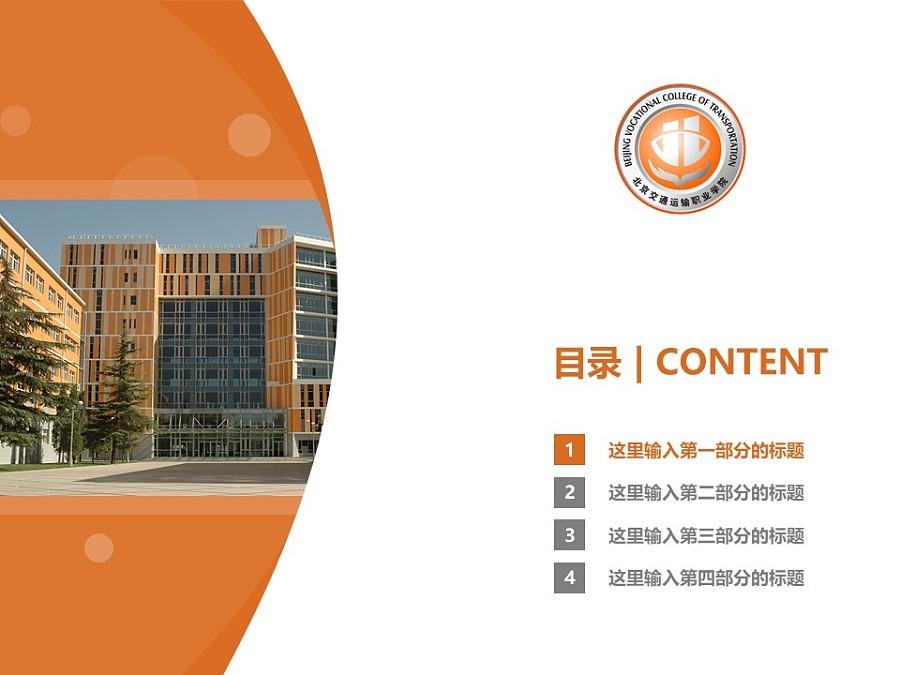 北京交通运输职业学院PPT模板下载_幻灯片预览图3