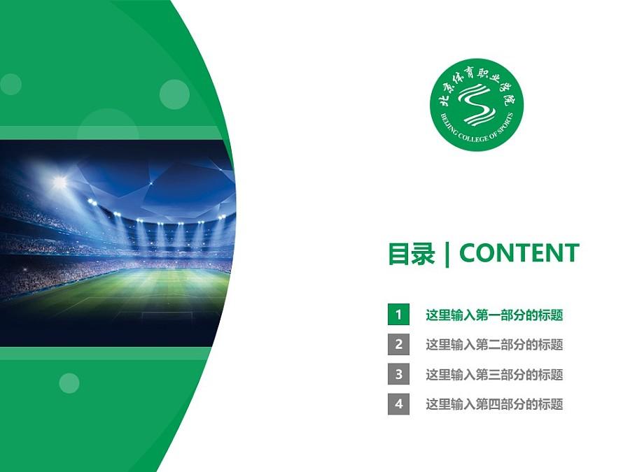 北京体育职业学院PPT模板下载_幻灯片预览图3