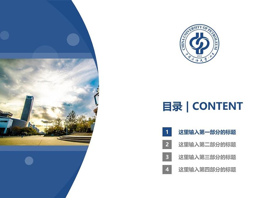 中国石油大学PPT模板下载_幻灯片预览图3