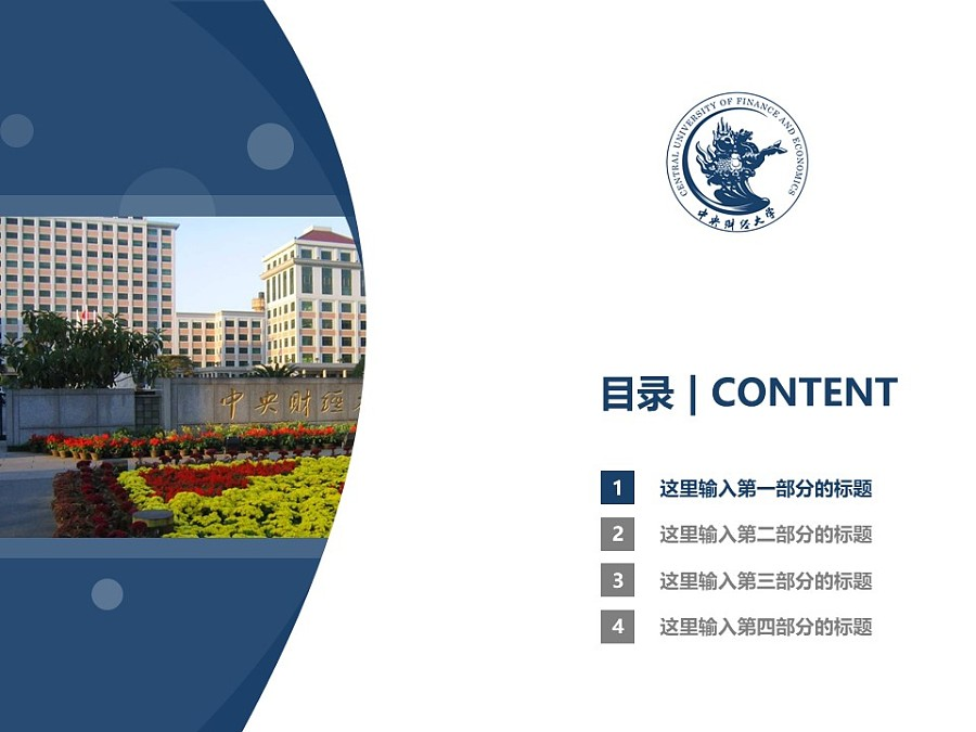 中央财经大学PPT模板下载_幻灯片预览图3