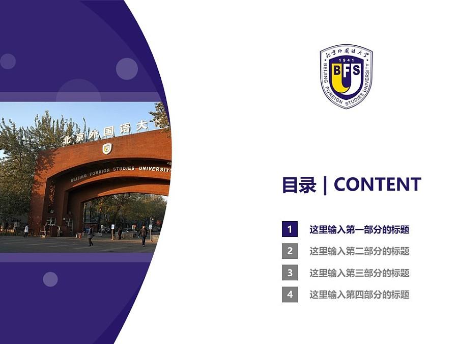 北京外国语大学PPT模板下载_幻灯片预览图3