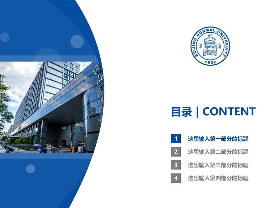 北京师范大学PPT模板下载_幻灯片预览图3