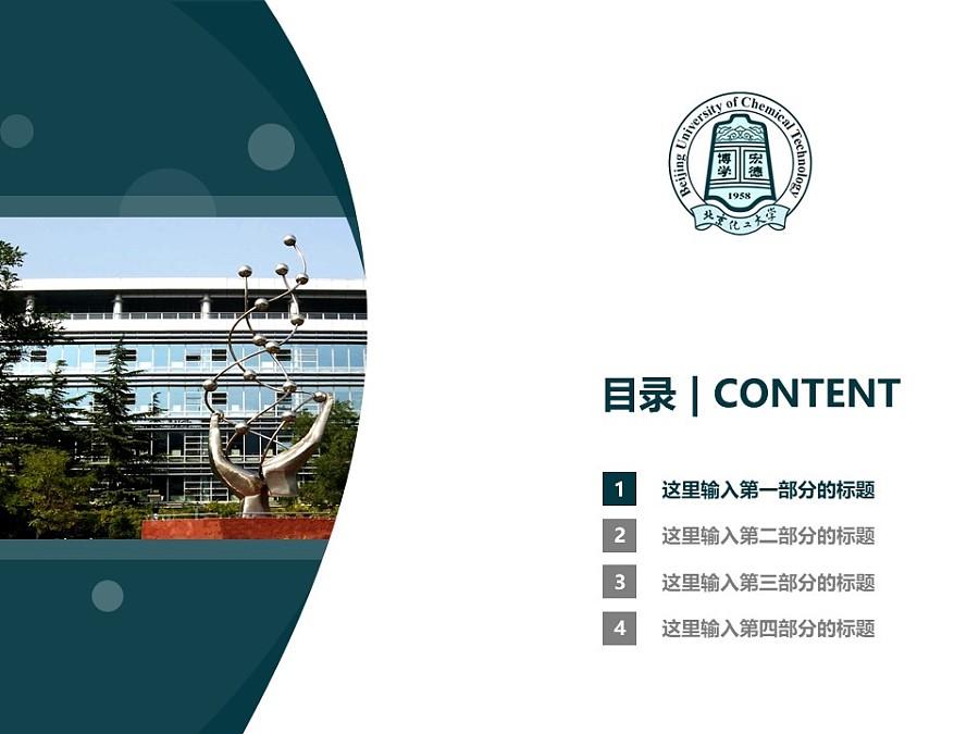 北京化工大学PPT模板下载_幻灯片预览图3