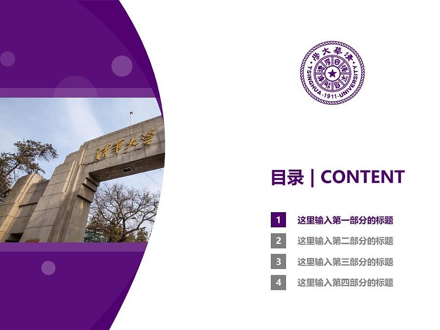 清华大学PPT模板下载_幻灯片预览图3